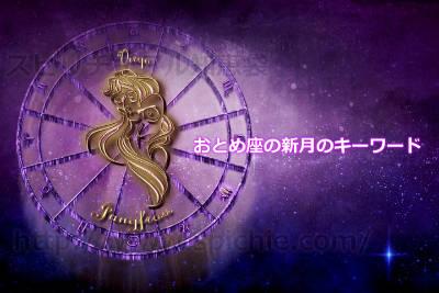 おとめ座の新月のキーワード