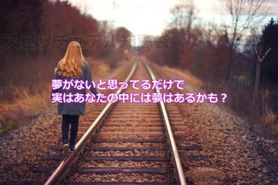 夢がないと思ってるだけで実はあなたの中には夢はあるかも?