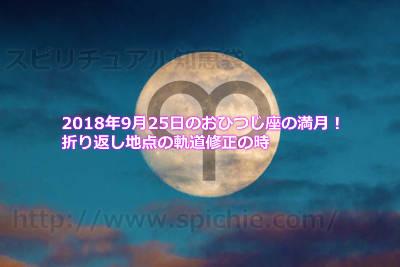 2018年9月25日のおひつじ座の満月!折り返し地点の軌道修正の時