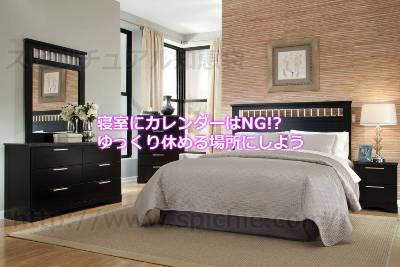 寝室にカレンダーはNG!?ゆっくり休める場所にしよう