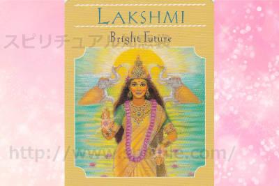 左のカードを選んだあなたへのメッセージ LAKSHMI