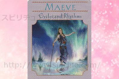 真ん中のカードを選んだあなたへのメッセージ MAEVE