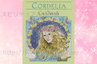 右カードを選んだあなたへのメッセージ CORDELIA