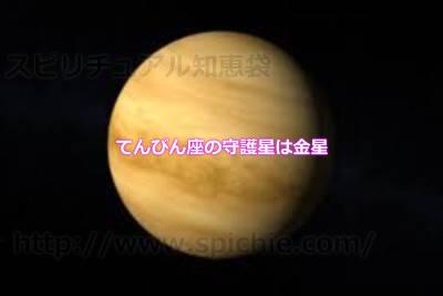 てんびん座の守護星は金星