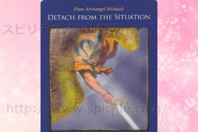 真ん中のカードを選んだあなたへのメッセージ【DETACH FROM THE SITUATION】