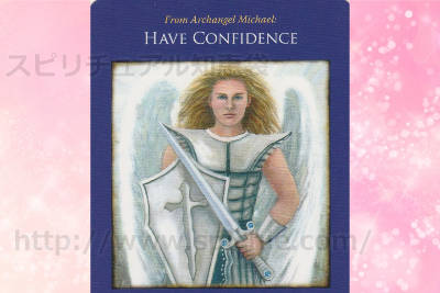 右カードを選んだあなたへのメッセージ【HAVE CONFIDENCE】