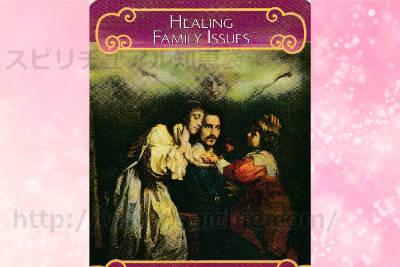 左のカードを選んだあなたへのメッセージ【HEALING FAMILY ISSUES】