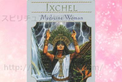 右カードを選んだあなたへのメッセージ【IXCHEL】
