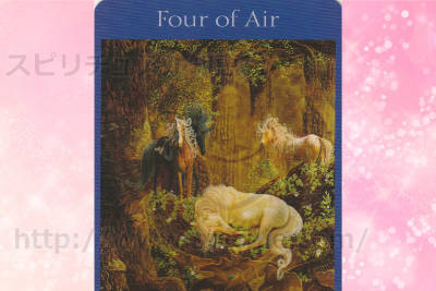 左のカードを選んだあなたへのメッセージ【4 OF AIR】