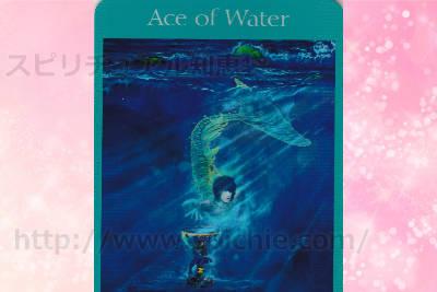 右カードを選んだあなたへのメッセージ【ACE OF WATER】