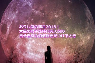 おうし座の満月2018!木星の射手座時代突入前の自分自身の価値観を見つけるとき