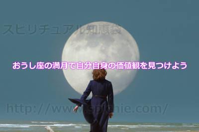 おうし座の満月で自分自身の価値観を見つけよう