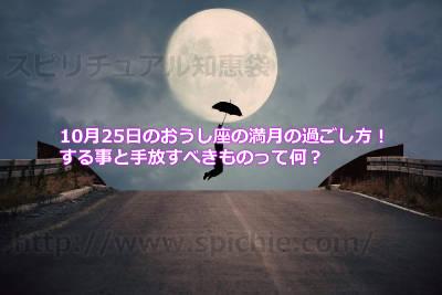 10月25日のおうし座の満月の過ごし方!する事と手放すべきものって何?