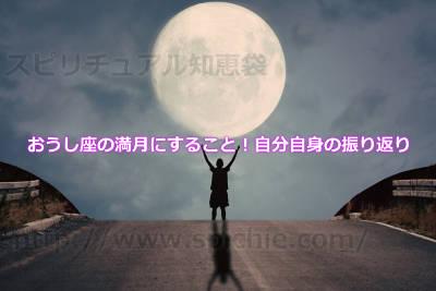 おうし座の満月にすること!自分自身の振り返り