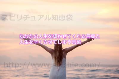 あなたの人生を輝かせてくれる言葉と人生を辛くさせてしまう言葉