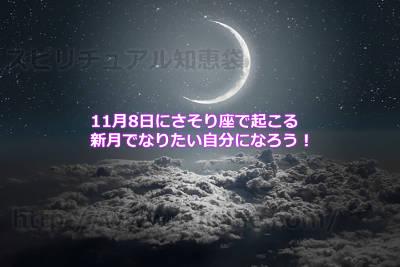 11月8日にさそり座で起こる新月でなりたい自分になろう!