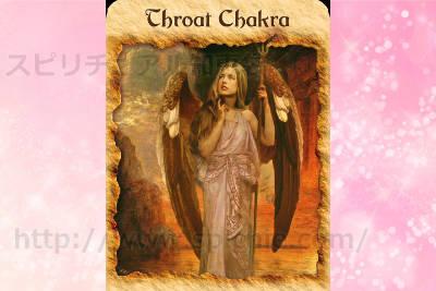 真ん中のカードを選んだあなたへのメッセージ【throat chakra】スロートチャクラ