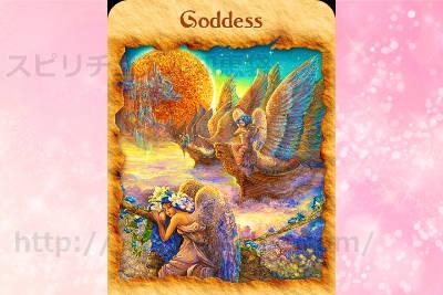 右カードを選んだあなたへのメッセージ 【Goddess】女神