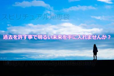 過去を許す事で明るい未来を手に入れませんか?