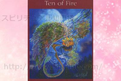 真ん中のカードを選んだあなたへのメッセージ 【Ten of fire】 火の10
