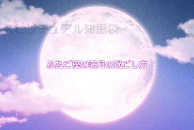 ふたご座の満月の過ごし方