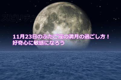 11月23日のふたご座の満月の過ごし方!好奇心に敏感になろう