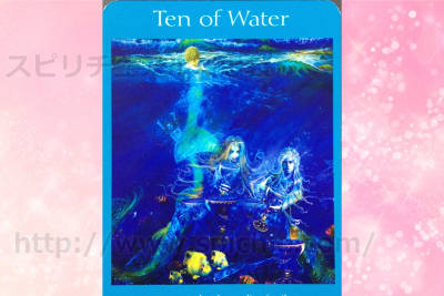 左のカードを選んだあなたへのメッセージ ten of water