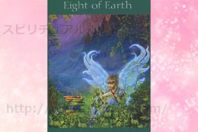 真ん中のカードを選んだあなたへのメッセージ eight of earth