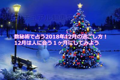 数秘術で占う2018年12月の過ごし方!12月は人に会う1ヶ月にしてみよう