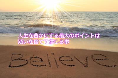 人生を豊かにする最大のポイントは疑いを捨てて信じる事