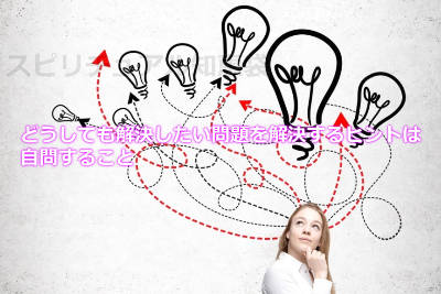 どうしても解決したい問題を解決するヒントは自問すること