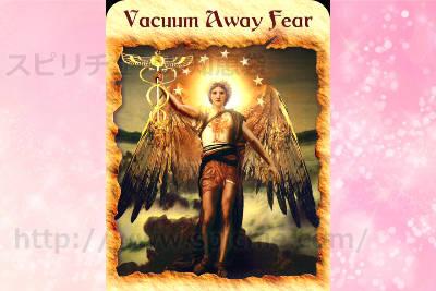 左のカードを選んだあなたへのメッセージ vacuum away fear