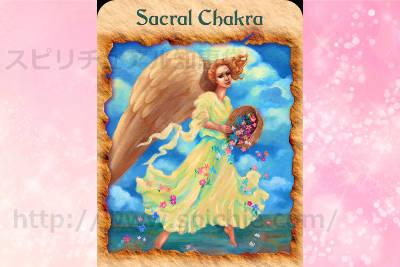 真ん中のカードを選んだあなたへのメッセージ sacral chakra