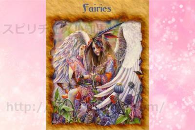 右カードを選んだあなたへのメッセージ fairies
