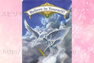 今週のタロット&オラクルカード無料占い!あなたはどれを選びますか?【2018年12月10日〜】 左のカードを選んだあなたへのメッセージ 【believe in yourself!】