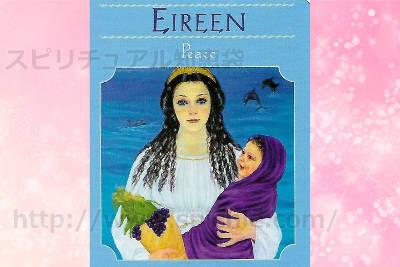 左のカードを選んだあなたへのメッセージ Eireen