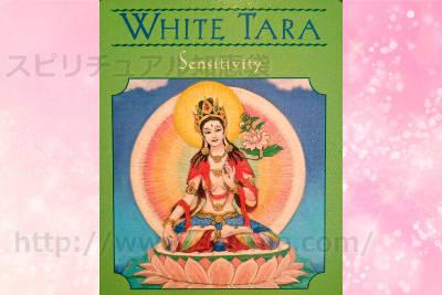 真ん中のカードを選んだあなたへのメッセージ White tara