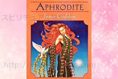 右カードを選んだあなたへのメッセージ Aphrodite