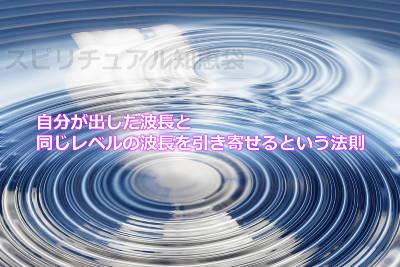 自分が出した波長と同じレベルの波長を引き寄せるという法則