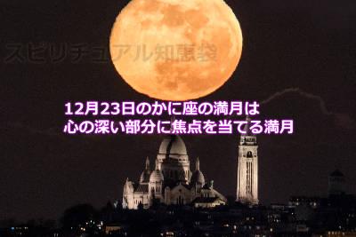 12月23日のかに座の満月は心の深い部分に焦点を当てる満月