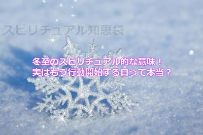 冬至のスピリチュアル的な意味!実はもう行動開始する日って本当?