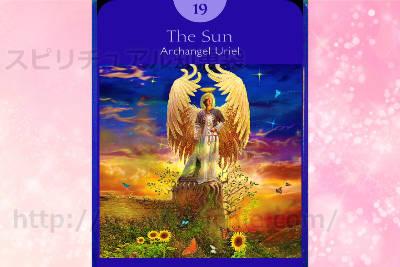 右カードを選んだあなたへのメッセージ The sun