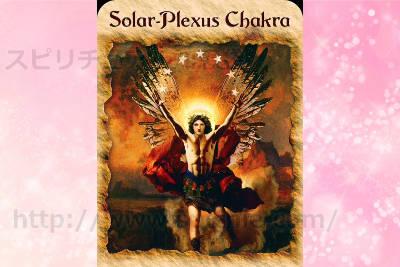 右カードを選んだあなたへのメッセージ SOLAR PLEXUS CHAKRA