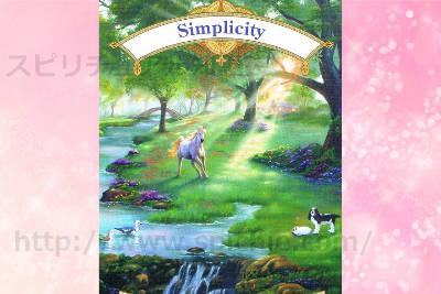 真ん中のカードを選んだあなたへのメッセージ simplicity