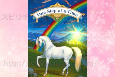 左のカードを選んだあなたへのメッセージ one step at a time