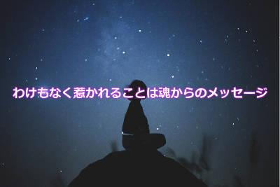 わけもなく惹かれることは魂からのメッセージ