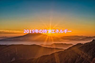 2019年の持つエネルギー