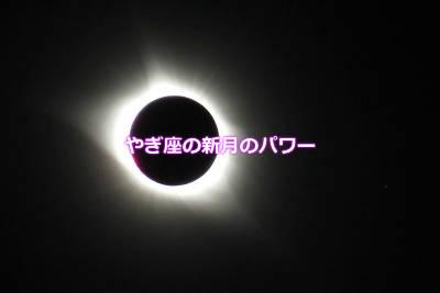 やぎ座の新月のパワー