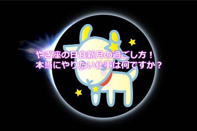 やぎ座の日食新月の過ごし方!本当にやりたい仕事は何ですか?