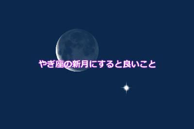 やぎ座の新月にすると良いこと